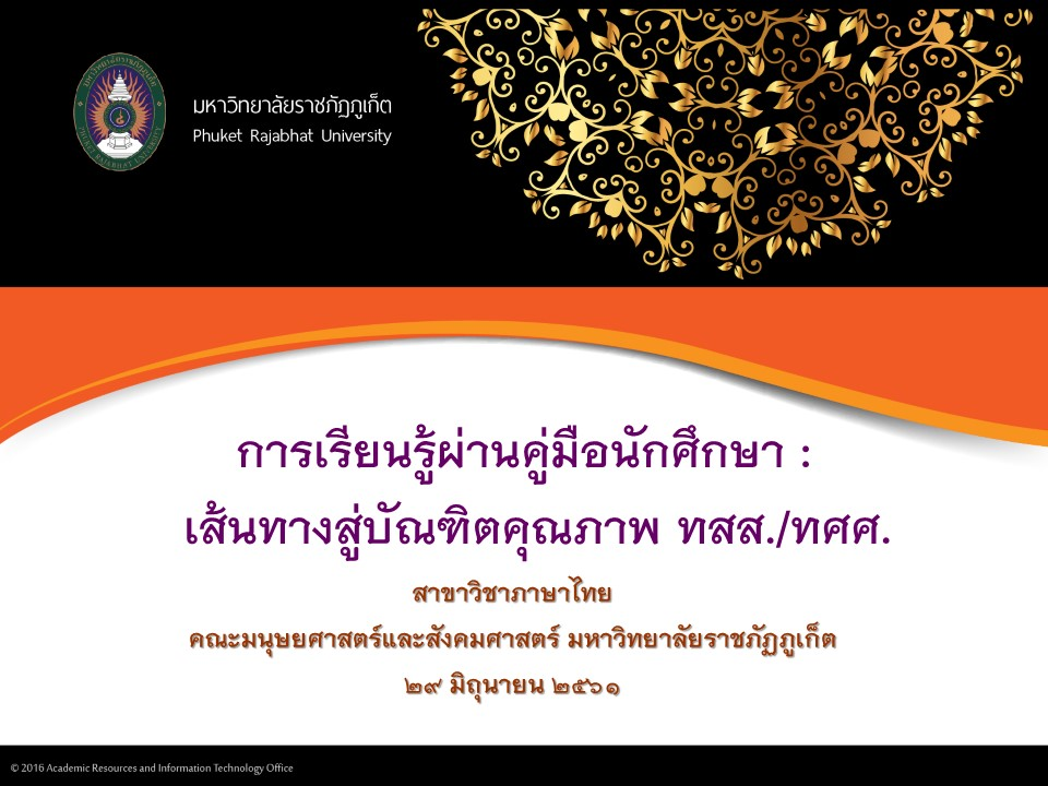 HUSO PKRU Active Learning Thai Department