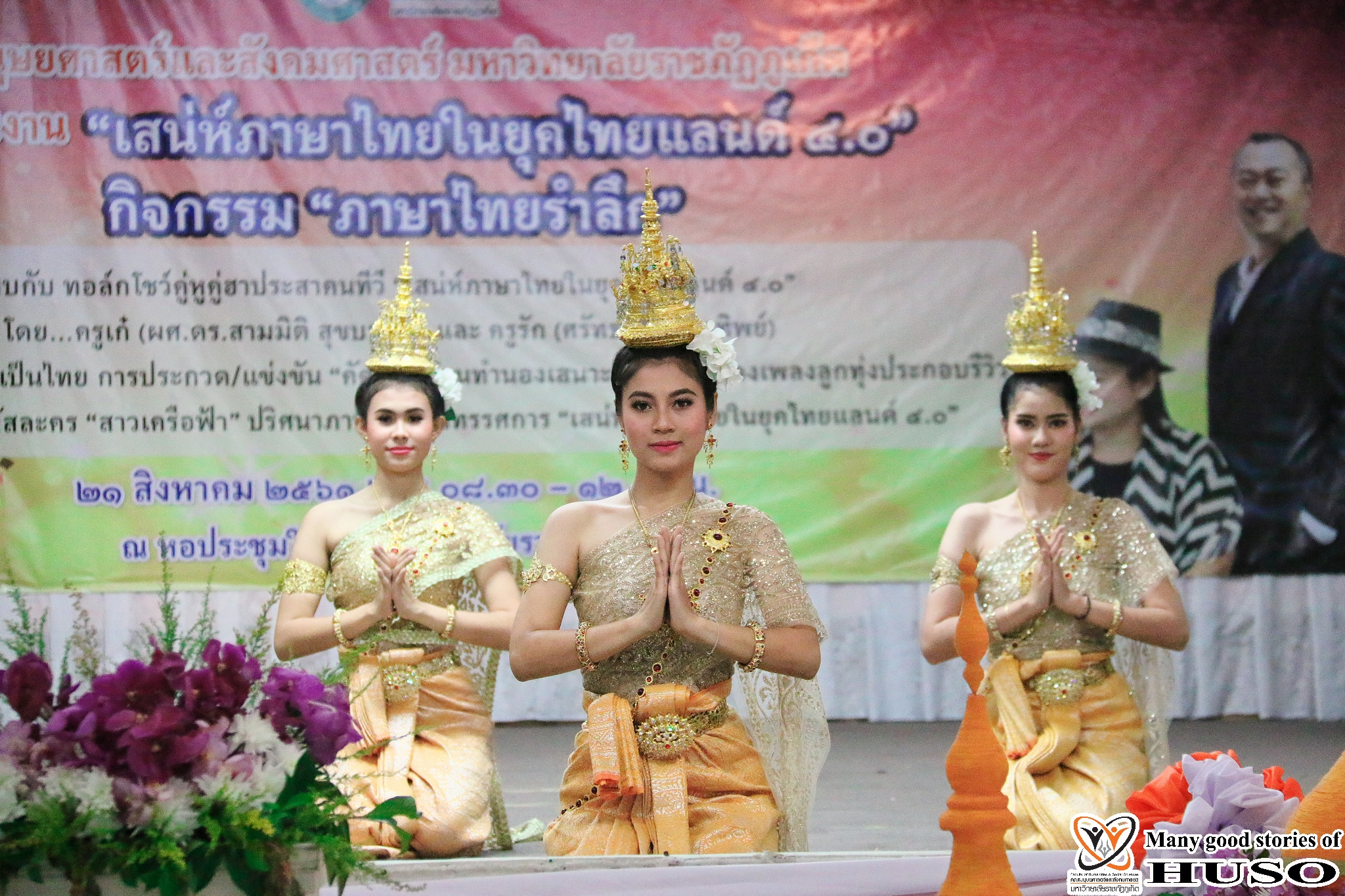 HUSO PKRU National Thai Language Day 21 Aug 2018 16