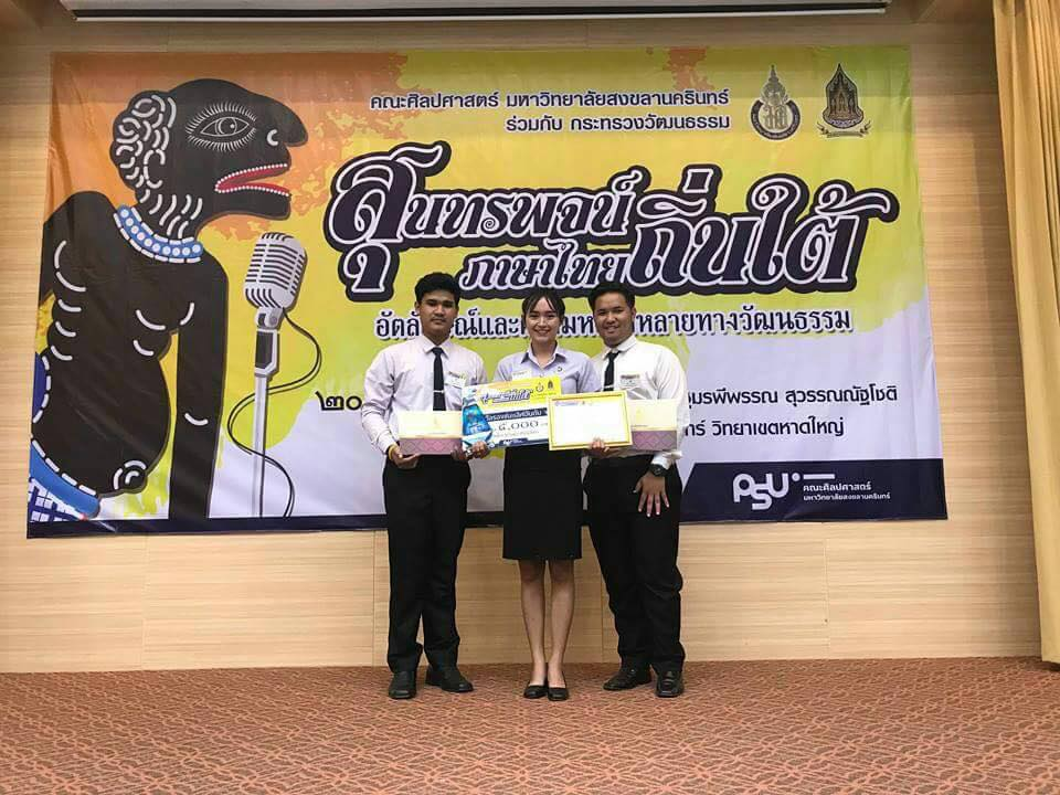 HUSO PKRU Thai Department Speech Contest 20 July 2018 1