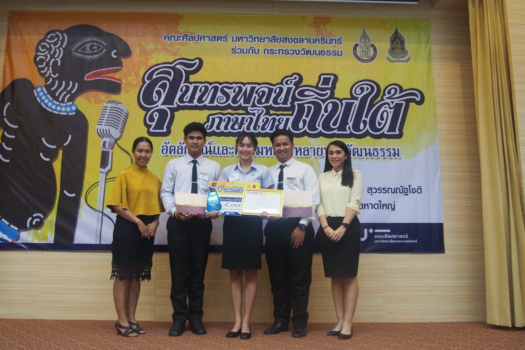 HUSO PKRU Thai Department Speech Contest 20 July 2018 12