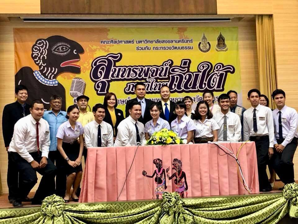 HUSO PKRU Thai Department Speech Contest 20 July 2018 2