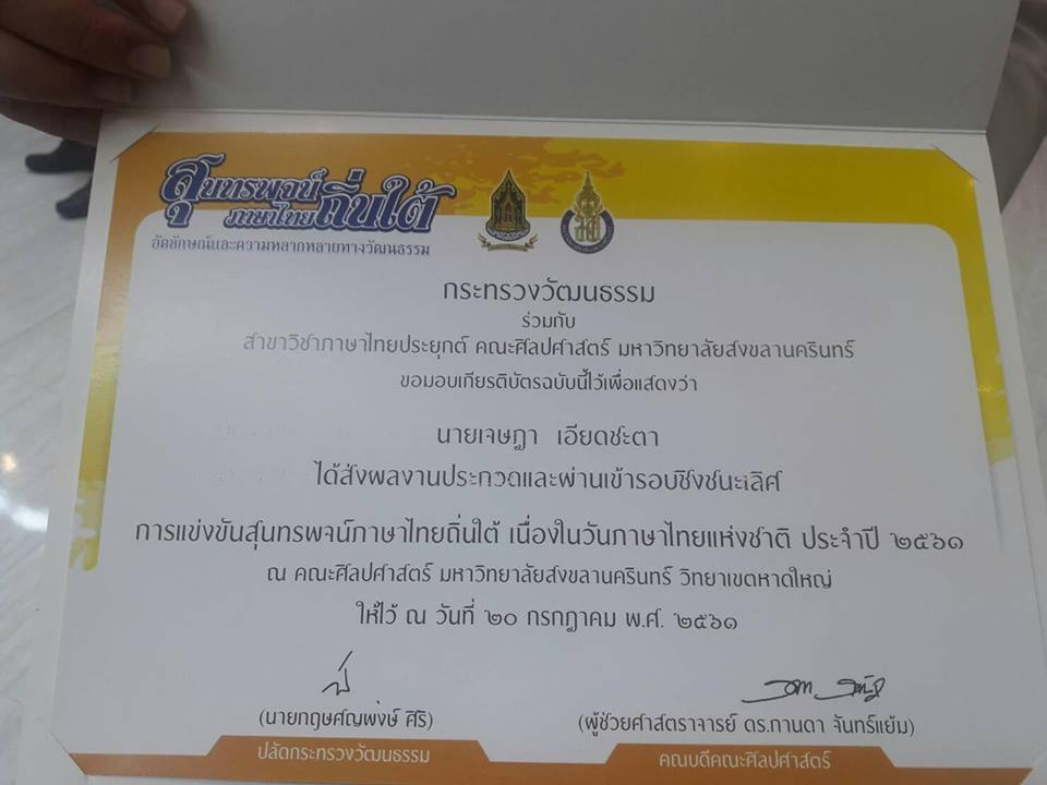 HUSO PKRU Thai Department Speech Contest 20 July 2018 4