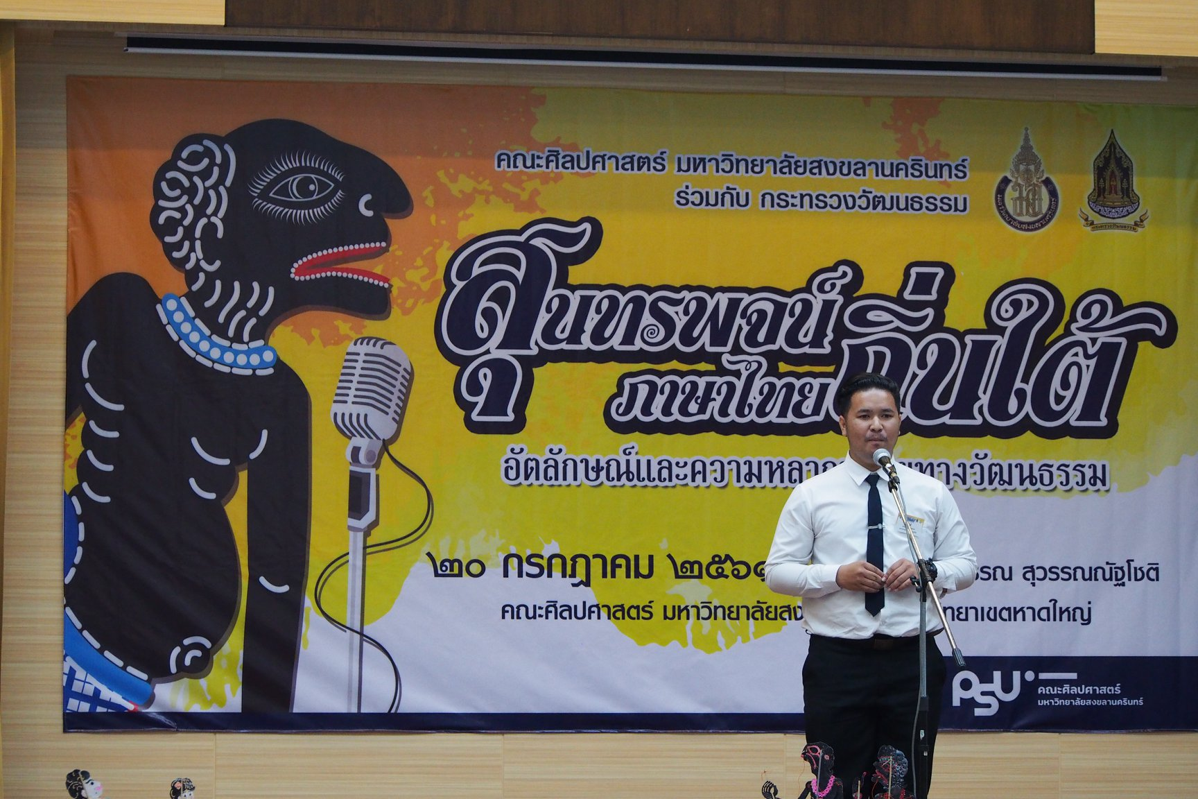 HUSO PKRU Thai Department Speech Contest 20 July 2018 6