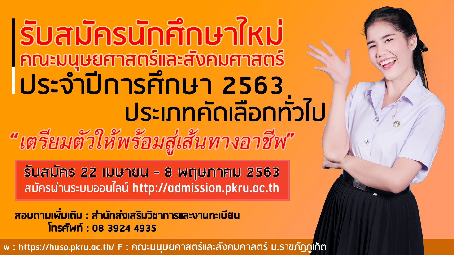 admission1 22 Apr 8 May 2019